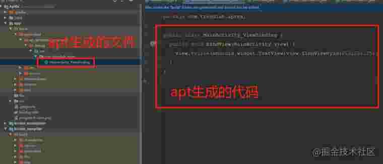 Android 使用apt生成代码,完成butterKnife控件查找功用